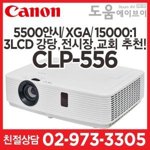 캐논 CLP-556 /5500안시/XGA/3LCD/10000:1/특판가진행