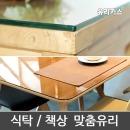 맞춤제작 유리 강화유리 식탁유리 책상유리