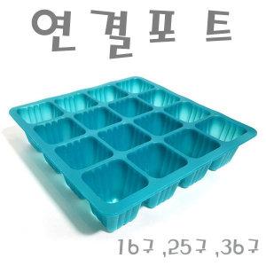 연결포트(16구 25구 36구)/모종판/육묘판/모판/tray/