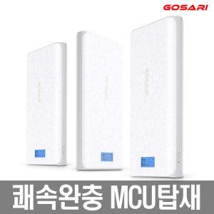 고사리 YM-20000iB 쾌속완충 MCU탑재 추천 보조배터리