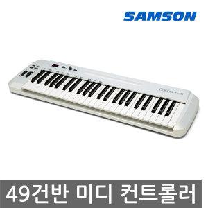 SAMSON Carbon 49 카본49 마스터키보드 샘슨 정품