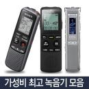 소니 녹음기 ICD-PX240외  가성비 소형 녹음기 모음전