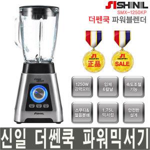 신일 SMX-H1250KP 믹서기 (컵+날추가증정) 신일믹서기