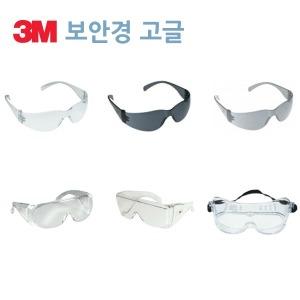 3M보안경/3M고글/Virtua 보안경 보호안경 고글 자전거