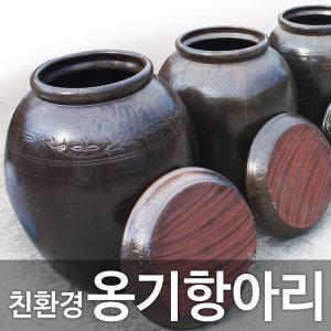 전통 무공해 옹기항아리/효소항아리/매실/장독/쌀독