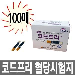 (21년10월)코드프리 혈당시험지/당뇨시험지 100매