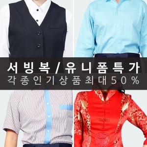 서빙복/식당 서빙 데일리 셔츠 블라우스 서빙 유니폼