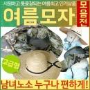 (서기통상)여름모자/정글모자/밀짚모자/그늘막/밀집