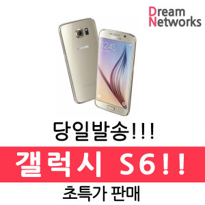 갤럭시S6/G920/S급공기계/중고폰/32 64GB/사은품증정