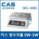카스 방수저울 SW-1W/수산시장/5k~30k/LCD디스플레이