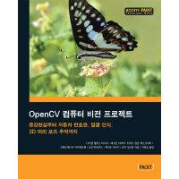 OpenCV 컴퓨터 비전 프로젝트   에이콘출판   다니엘 렐리스 바지우 외  증강현
