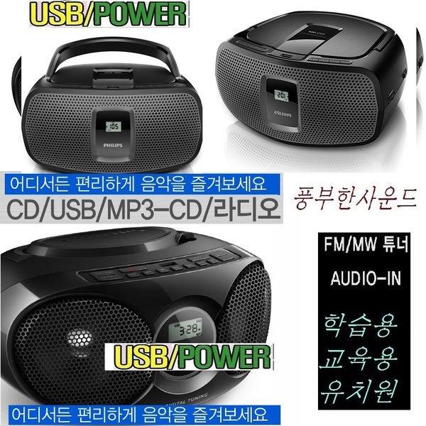 고음질 포터블사운드 CD MP3 라디오 USB/학습용/LX62