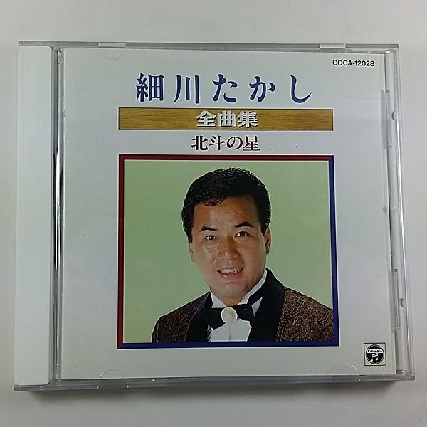 중고CD 호소카와 타카시 전곡집 HOSOKAWA TAKASHI