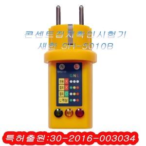 SH-5010B  콘센트 접지확인시험기 테스터기