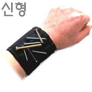 손목 자석 밴드-못 나사못 철물 볼트 부착 드릴 용품