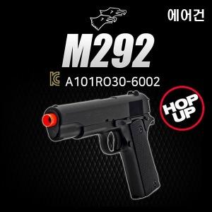 m292 비비탄총 전동건 서바이벌 에어권총 스나이퍼건