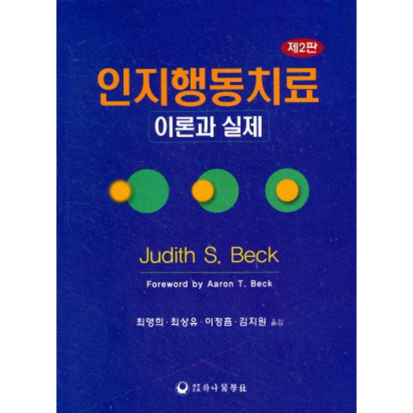 인지행동치료 이론과 실제  제2판   하나의학사   Judith S. Beck