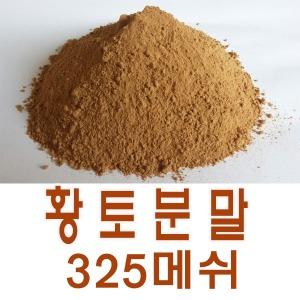 천연황토분말/1kg/3kg/불순물이없는황토/천연염색