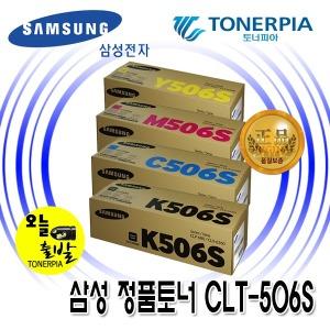 (정품)삼성 CLT-K506S 택1 CLX-6260 CLP-680