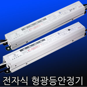 전자식/형광등안정기/안정기/FPL/FLR/20W/32W/36W/55W
