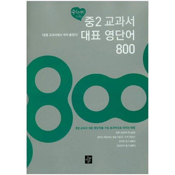 디딤돌 중2 교과서 대표 영단어 800