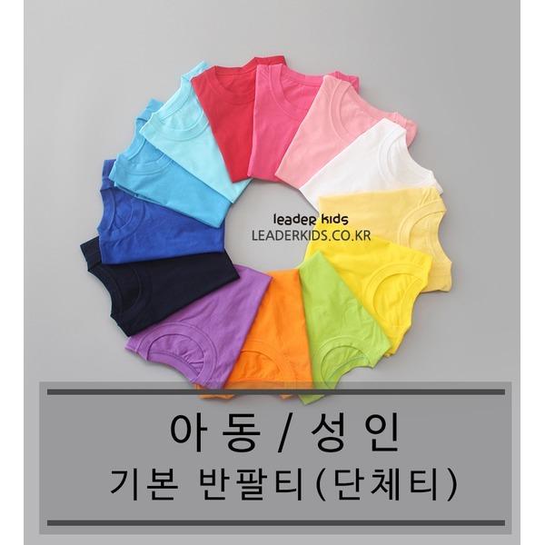 기본 반팔 아동 남녀공용 무지티 라운드 단체티 옷