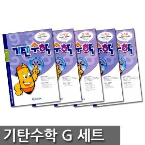 기탄교육 기탄수학 G단계 1-5집 세트 (초등 3학년) (전5권) : G1 G2 G3 G4 G5