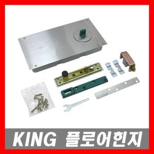 강화유리문 플로어힌지 KSK 8300 유리문힌지 출입문