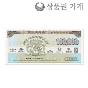 신용카드/금강제화상품권10만원권/랜드로바/구두티켓