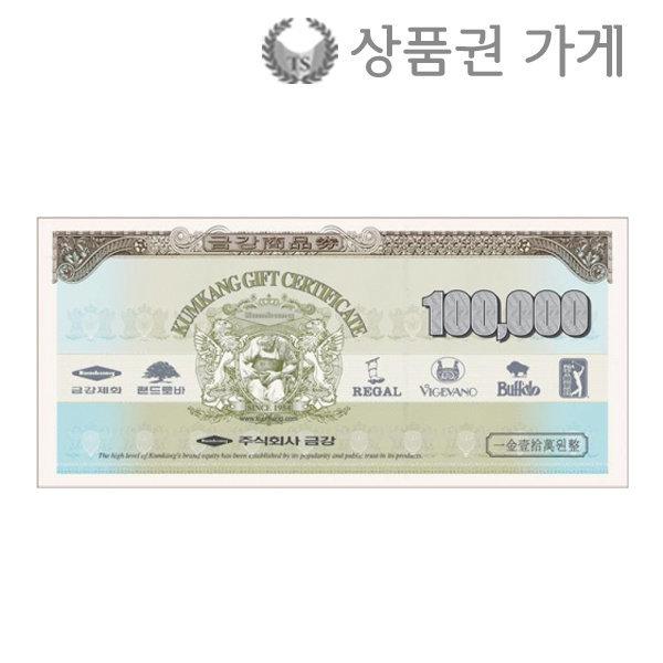 (우편발송)금강제화상품권10만원권/랜드로바/구두티켓