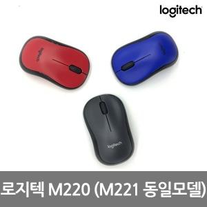 로지텍 M220 무소음 무선마우스/M221 인터내셔날버전