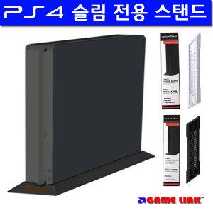 PS4 SLIM 슬림 수직스탠드 받침대 /블랙 화이트 선택