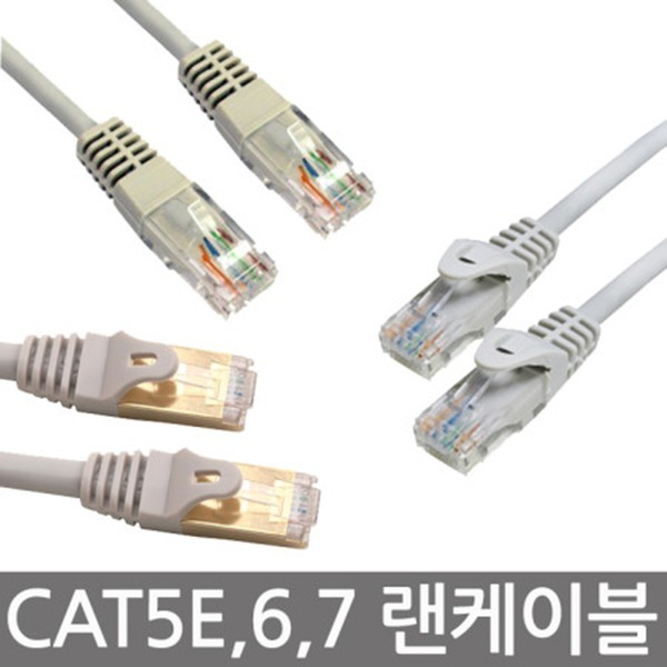 CAT.5e/6/7 UTP/STP 다이렉트 랜케이블/랜선/인터넷선