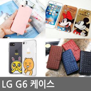 LG G6/G6플러스 케이스 LGM-G600 카카오/지갑형/범퍼