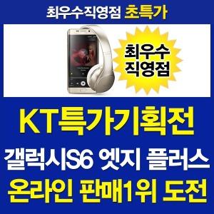 KT본사직영점/갤럭시S6엣지플러스/초특가/599무료