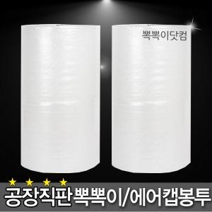 (절취선에어캡 초특가판매) 뽁뽁이봉투 완충재 100종