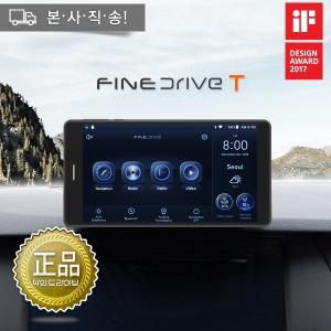본사직송 신제품 Finedrive T 16G 내비게이션