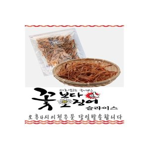 (4봉무배)한양식품꽃보다오징어300g/숏다리350g