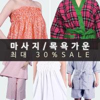 마사지가운/사우나/샤워/골프/랩/로브/피부관리/미용