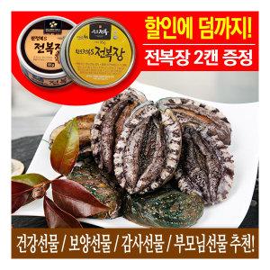 한정행사/특가/완도활전복/16미/20미/전복장2캔덤증정