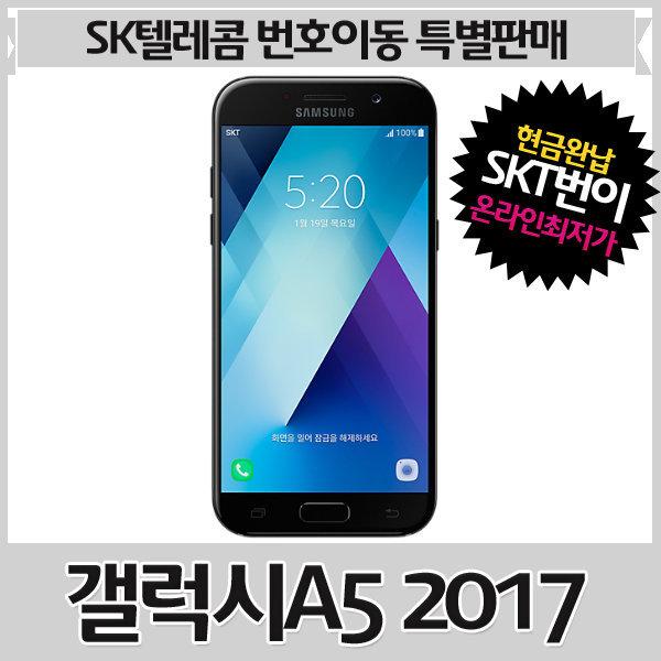 SKT 번호이동 갤럭시A5 2017 할원0원 요금제자유선택