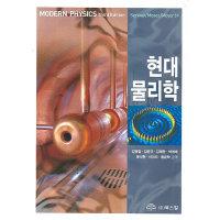 현대물리학 - 3/E  북스힐   김광철외