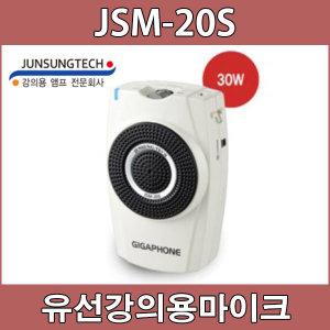 JSM-20S 헤드 마이크 기가폰 에펠폰 강의용마이크