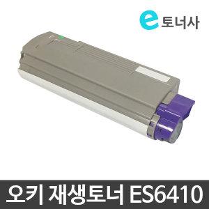 오키 OKI 재생토너 ES6410 검정/빨강/파랑/노랑