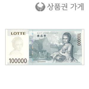 (우편발송)롯데백화점 상품권10만원권/마트