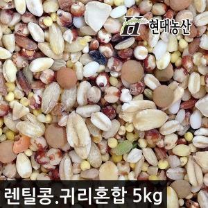 렌틸콩+귀리 혼합20곡 5kg (흑미.발아현미.찹쌀 혼합)