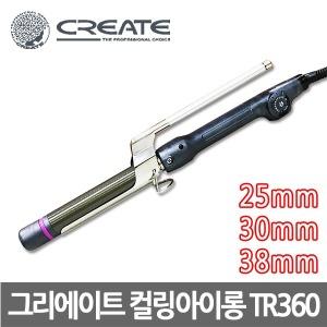 그리에이트 컬링아이롱 TR-360 전문가용 25/30/38mm