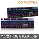 맥스틸 TRON G100K 청축 그레이 LED 기계식키보드