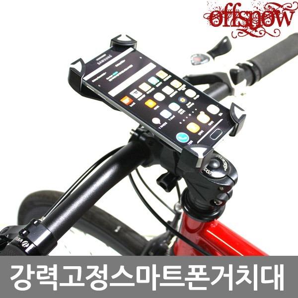 강력 휴대폰거치대 노트 핸드폰 자전거용품 오토바이