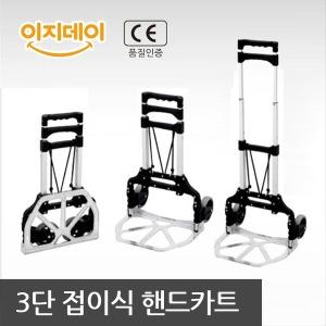 접이식 핸드카트/손수레/구루마/캠핑용품/낚시공구
